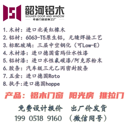 各系(xi)列(lie)鋁(lv)木門窗